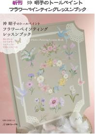 沖昭子の新刊