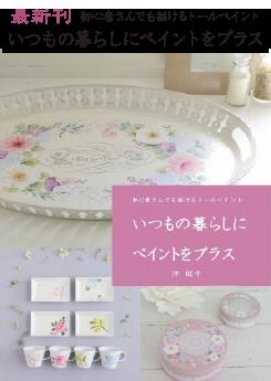 沖昭子の最新刊